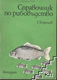 Справочник по рибовъдство