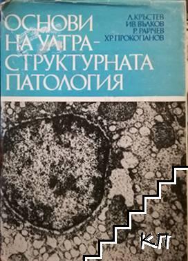 Основи на ултраструктурната патология