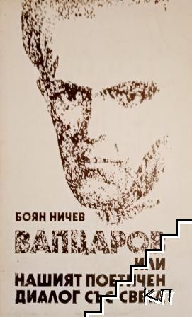 Вапцаров или нашият поетичен диалог със света
