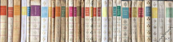 "Поредица ""Избрани романи"". Комплект 45 книги"