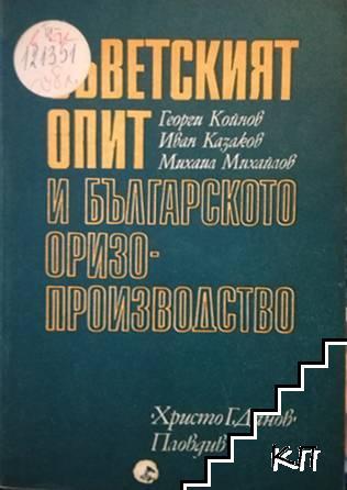 Съветският опит и българското оризопроизводство