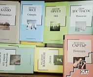 Златна колекция XX век. Комплект от 40 книги