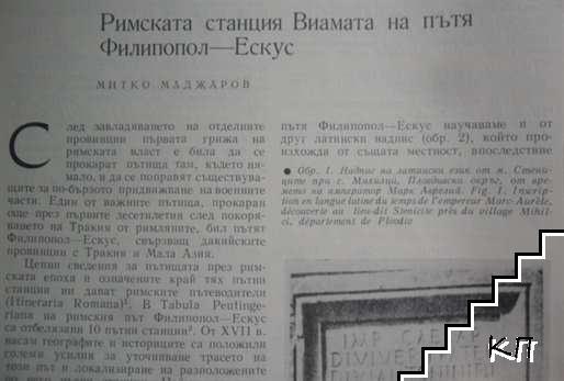 Археология. Кн. 2 / 1985
