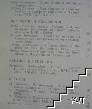 Археология. Кн. 1-2 / 1985