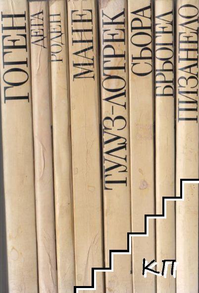 Биографии на велики художници. Комплект от 8 книги