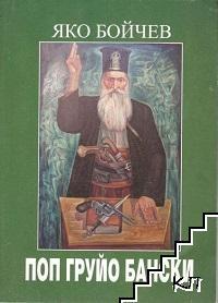 Поп Груйо Бански