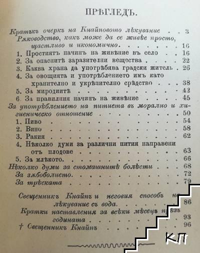 Кнайпови книжки. Свеска 1: Кратъкъ очеркъ на Кнайповото лекувание