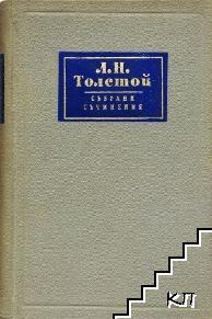 Събрани съчинения в четиринадесет тома. Том 14