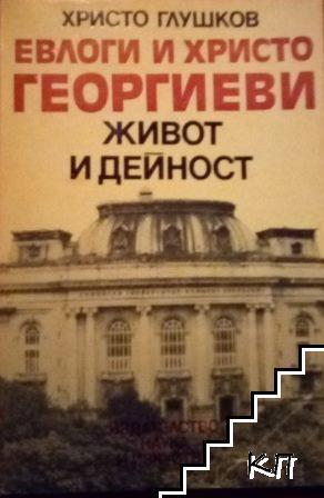 Евлоги и Христо Георгиеви