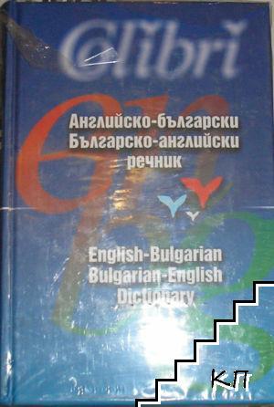 Английско-български, българско-английски речник / English-Bulgarian, Bulgarian-English Dictionary