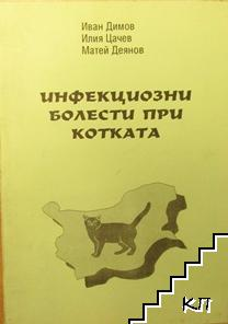 Инфекциозни болести при котката