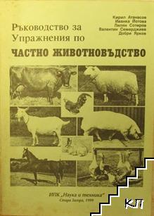 Ръководство за упражнения по частно животновъдство