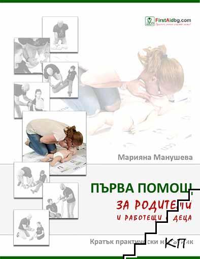 Кратък практически наръчник по първа помощ за родители и работещи с деца