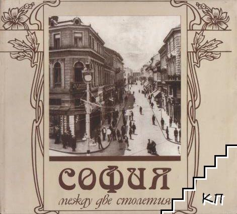 София между две столетия