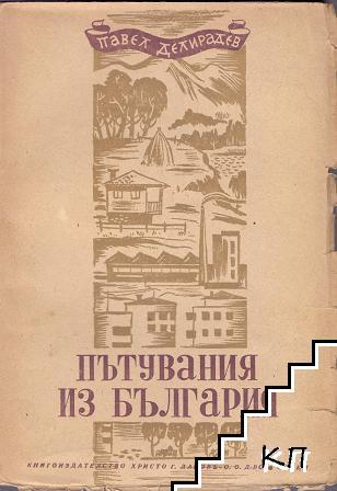 Пътувания из България. Книга 3