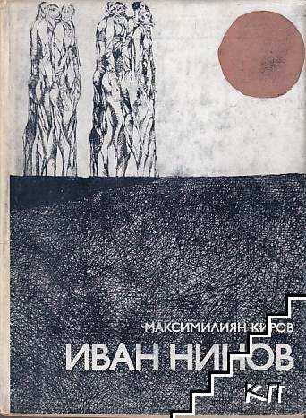 Иван Нинов