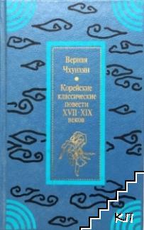 Корейские классические повести XVII-XIX веков