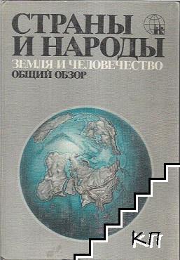 Страны и народы. Земля и человечество. Общий обзор