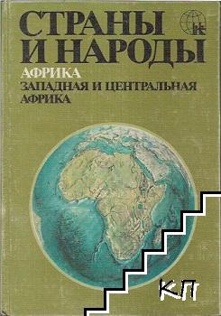 Страны и народы. Африка, Западная и Централная Африка