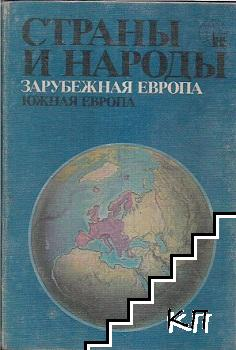Страны и народы. Зарубежная Европа. Южная Европа