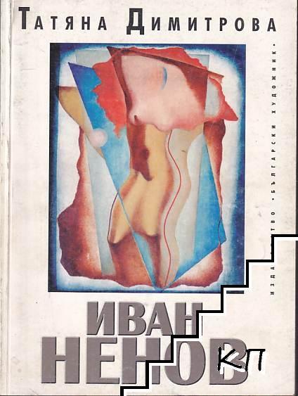 Иван Ненов