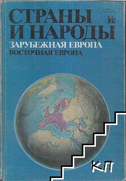 Страны и народы. Зарубежная Европа, Восточная Европа