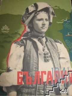 България 1941. Въ слова и образи