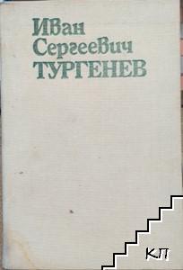 Съчинения в шест тома. Том 6: Повести и разкази. Стихотворения в проза