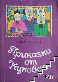 Приказки от Куковден