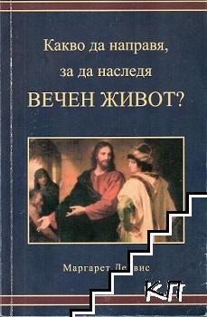 Какво да направя, за да наследя вечен живот?