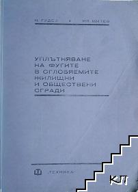 Уплътняване на фугите в сглобяемите жилищни и обществени сгради