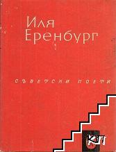 Съветски поети
