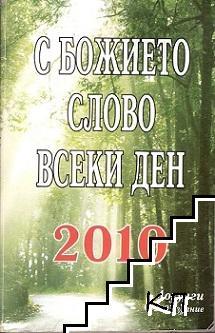 С божието слово всеки ден 2010