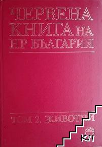 Червена книга на НР България. Том 2: Животни
