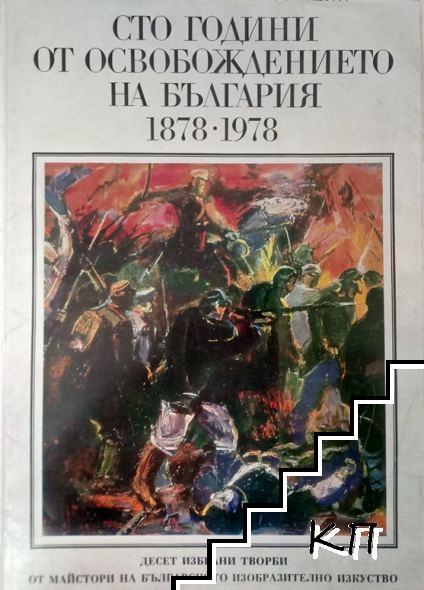 Сто години от Освобождението на България (1878-1978 г.)
