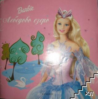 Barbie: Лебедово езеро