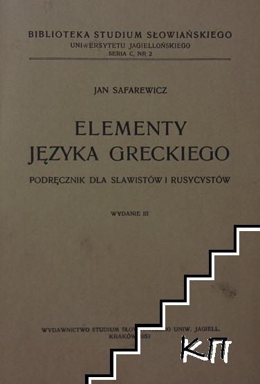 Elementy języka greckiego
