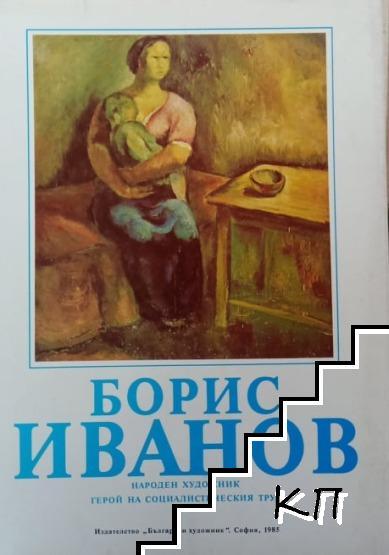 Юбилейна изложба - Борис Иванов