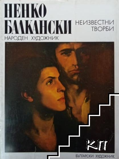 9 неизвестни творби на Ненко Балкански