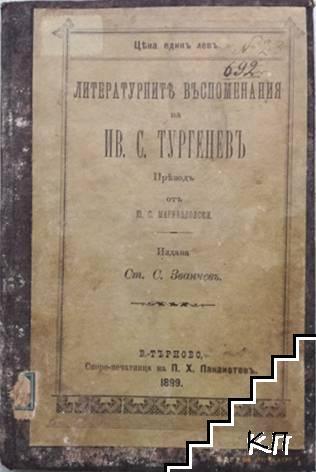 Литературните въспоменания на Ив. С. Тургеневъ