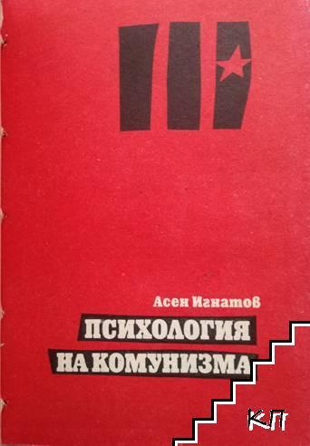 Психология на комунизма