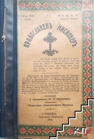 Православенъ мисионеръ. Бр. 3-6 / 1944