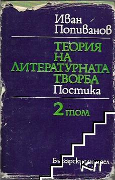Теория на литературната творба. Том 2