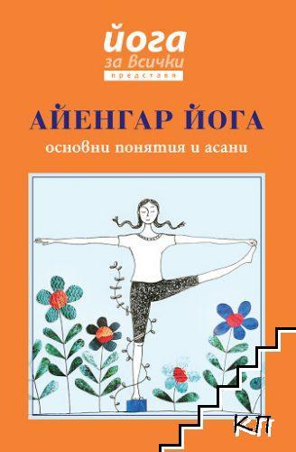 Айенгар йога - основни понятия и асани
