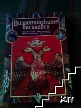 Византийските Василевси