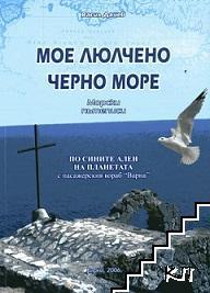 Мое люлчено Черно море