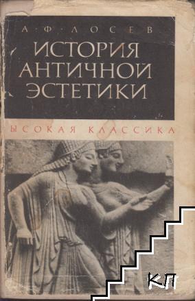 История античной эстетики