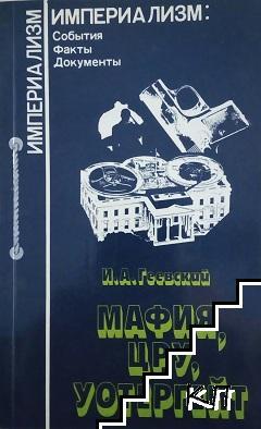 Мафия, ЦРУ, Уотергейт