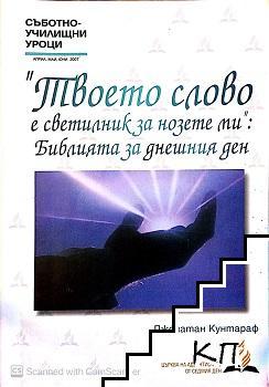Твоето слово е светилник за нозете ми: Библията за днешния ден