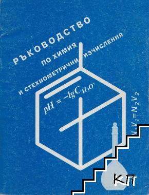 Ръководство по химия и стехиометрични изчисления